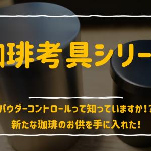 「珈琲考具シリーズ」パウダーコントロールって知っていますか!?新たな珈琲のお供を手に入れた!