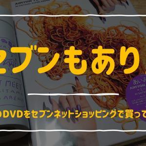 「あいみょん」最新のDVDをセブンネットショッピングで買ってみた。