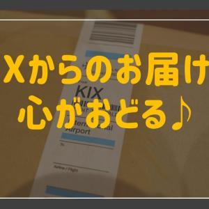 KIXからのお届け物♪心がおどる😊!