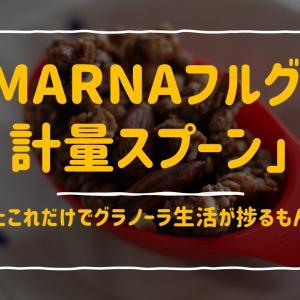 「MARNAマーナフルグラ計量スプーン」たったこれだけでグラノーラ生活が捗るもんだな。