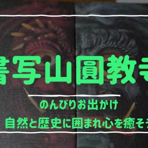「姫路:書写山圓教寺」のんびりお出かけ、自然と歴史に囲まれ心を癒そう