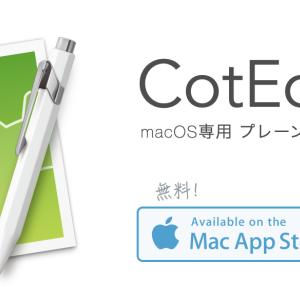 【Mac】無料_文字数カウント&タブ切り替えしてくれる優秀エディター