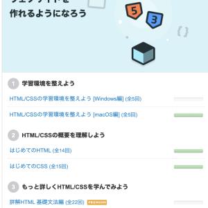 ヒカキン で 『HTML/CSSを学んでみる』