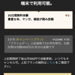 【今日まで‼︎】3ヶ月99円まだ間に合う!Kindle Unlimited読み放題