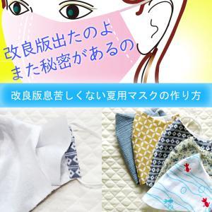 改良版夏用マスクの型紙と作り方 もっと息苦しくないよ!