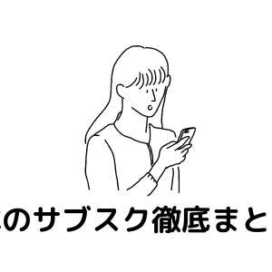 本の読み放題サブスク5選。タイプ別に紹介【電子書籍】