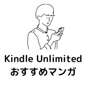 30代のわたしがおすすめする、Kindle Unlimitedで読めるおすすめマンガ5選
