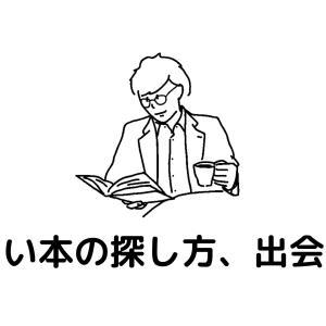 次はなに読む?いろいろな本の探し方、出会い方まとめ
