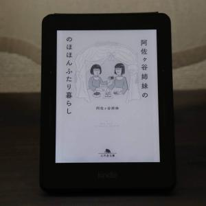 人気お笑いコンビ阿佐ヶ谷姉妹のエッセイ『阿佐ヶ谷姉妹ののほほんふたり暮らし』。ゆったり時間を過ごしたい時に読みたい