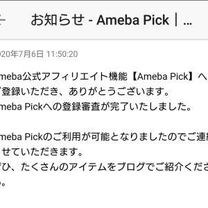 Ameba Pickの審査通過