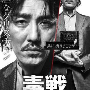 チャスンウォンさん出演映画「毒戦」ブルーレイ発売
