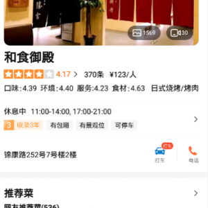 上海 たまには日本食&日本酒@和食御殿