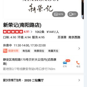 上海 新荣记で高級苏浙料理