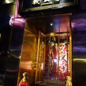 北京 冷たい氷の鍋 義公子冰煮羊火锅