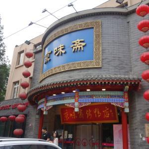 北京 京味斋で極上北京ダックと赤ワイン