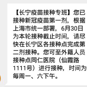 上海で第二回ワクチン接種 接種証明書をゲット