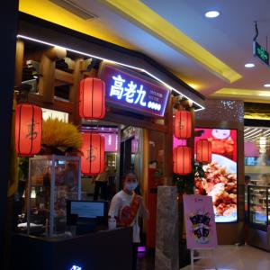 上海で重慶火鍋 高老九火鍋