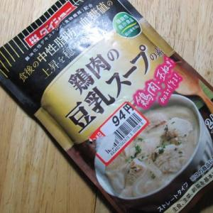 簡単スープを作るとき