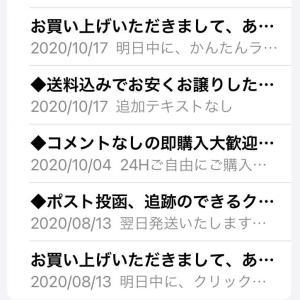今日の3捨て【iPhoneのメモ】