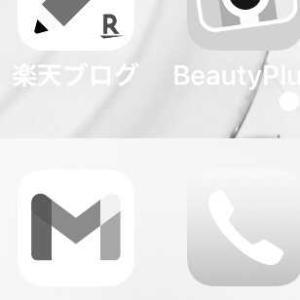 今日の3捨て【Gmail】