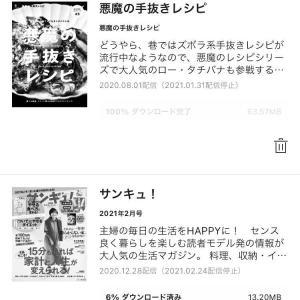 今日の3捨て【サブスクの雑誌】