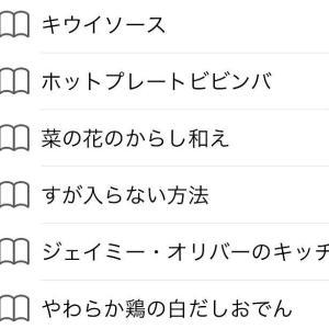 今日の3捨て【iPhoneのレシピ】