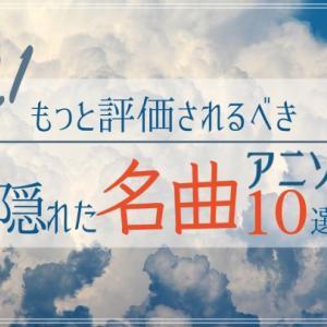 【もっと評価されるべき】隠れた名曲アニソン10選!あなたはどのくらい知ってる? │ vol.1