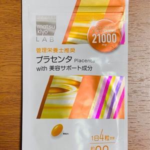 【matsukiyo LAB(マツキヨラボ)】のプラセンタ