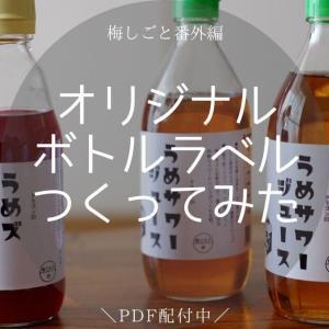 オリジナル ボトルラベル作り 梅しごと 番外編