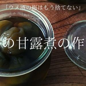梅酒や梅ジュースのウメで 甘露煮 ラベルPDF配布