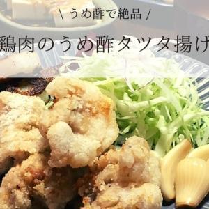 うめ酢をつかった料理2 鶏肉のうめ酢タツタ揚げ