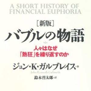8月に読んでよかった投資本ランキング【5選】