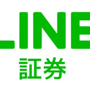 【2021年3月】LINE証券の口座開設のやり方を徹底解説!
