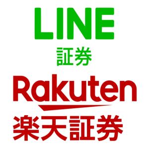 【2021年4月】LINE証券と楽天証券を徹底比較! 併用はアリなのか?