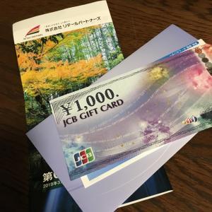 神戸物産株式分割 BASEは新高値つけるも増資発表