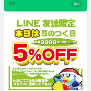 お友達のドンペンちゃんがお得なお知らせをくれました(^^)