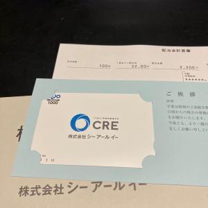 CREから配当金と株主優待をいただきました