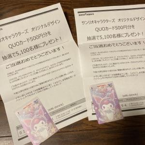 当たったサンリオのクオカードが届きました(*´꒳`*)