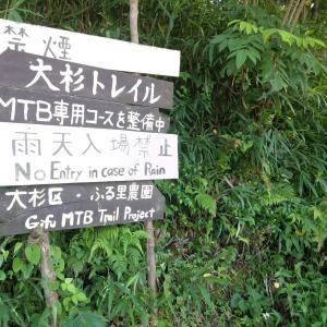岐阜県関市の大杉MTBトレイルにGo!