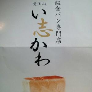 最高級食パン『い志かわ』の紹介