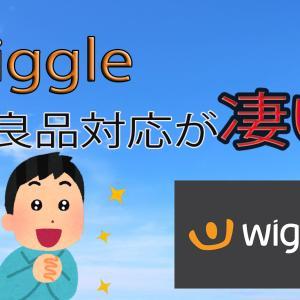 海外通販に不安なし!wiggleの対応は凄い!