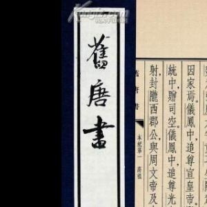 旧唐書 日本は倭の別種