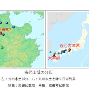 朝鮮式山城と扶桑の地域特定 及び 扶余残党の日本列島への勢力浸透