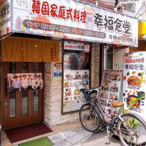 鶴橋ランチおすすめのお店