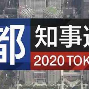 東京都知事選2020