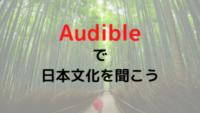 オーディブル(Audible)無料でできる英語学習法:日本文化紹介を英語で聴こう!