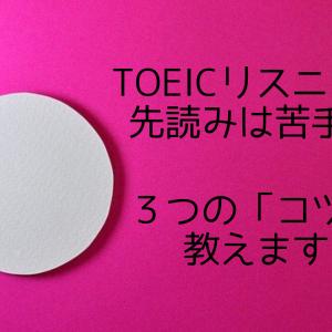 TOEICPart3,4の先読みが間に合わない時の、3つの「型」と「コツ」