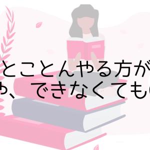 英語の参考書を1冊コンプリートできなくても大丈夫。いろいろ試そう!
