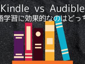 Kindle UnlimitedとAudible、英語学習にはどっちが効果的?