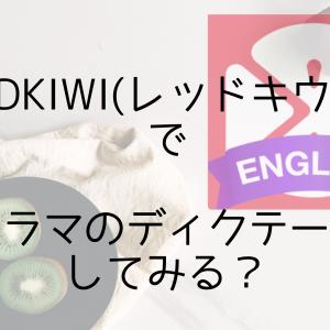 Redkiwi(レッドキウイ)は無料で楽しく英語学習できる優秀アプリ!【リスニング力アップ】